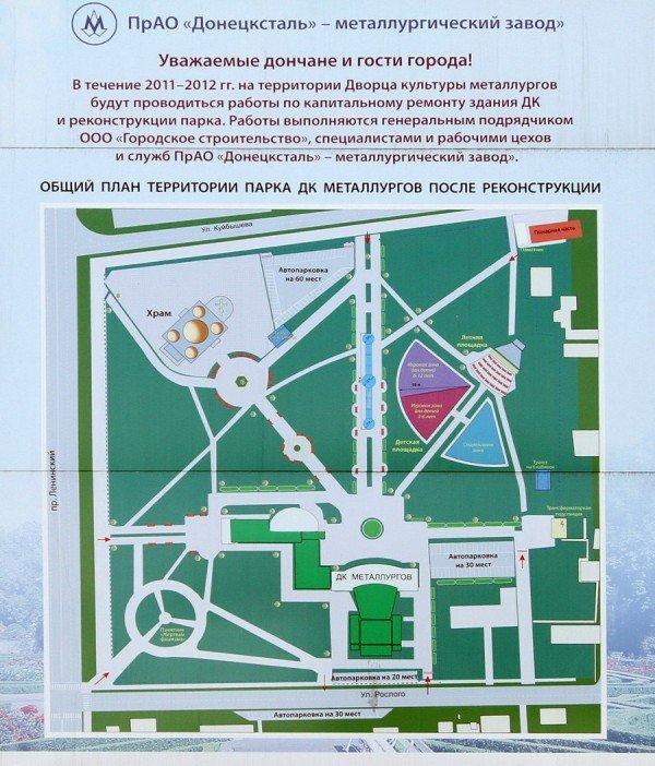 В Донецке продолжается реконструкция парка Металлургов (фото), фото-12