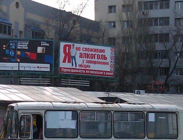 В Донецке появились антиалкогольные бигборды (фото), фото-1