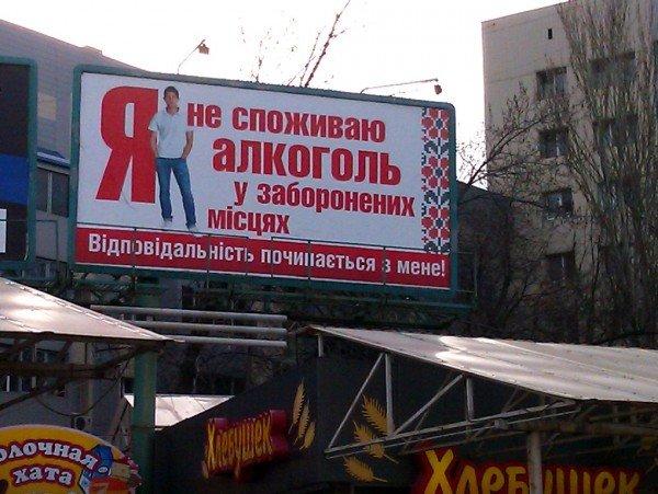 В Донецке появились антиалкогольные бигборды (фото), фото-2