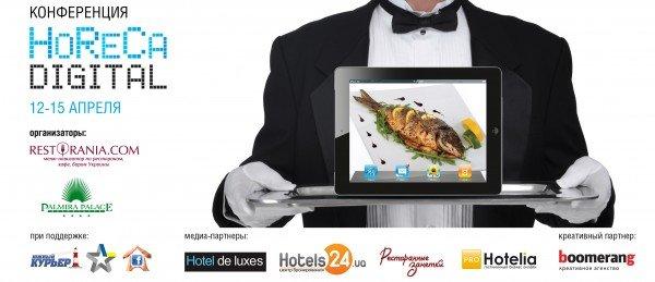 YaltaDigitalForum раскрыл отельерам, рестораторам и чиновникам Крыма секреты интернет-маркетинга, фото-1