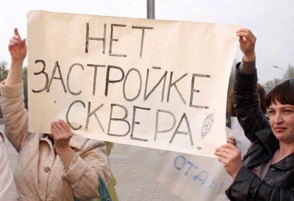 В центре Донецка протестовали против строительства храма и завода (фото), фото-3