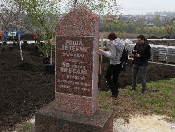 Как в Донецке губернатор, мэр и председатель облсовета садили деревья (фото), фото-5