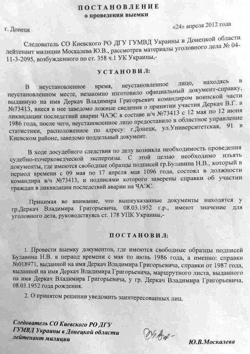 Руководителя донецких чернобыльцев накануне запланированной акции протеста милиция допрашивала 6 часов, фото-2
