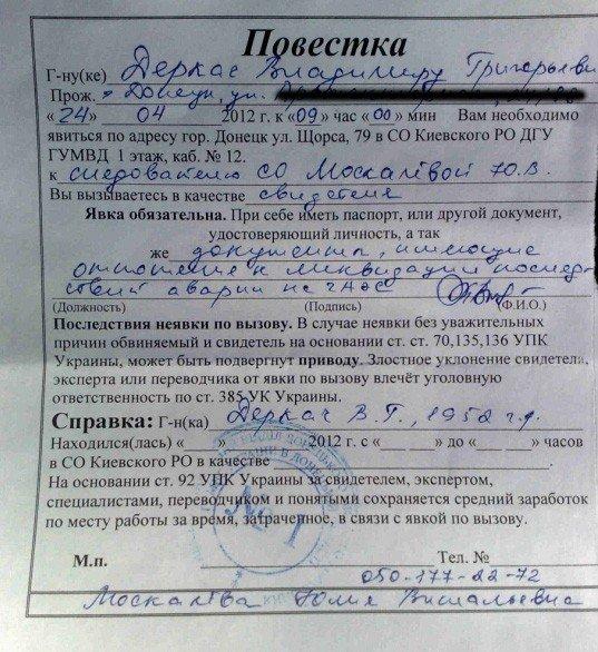 Руководителя донецких чернобыльцев накануне запланированной акции протеста милиция допрашивала 6 часов, фото-1