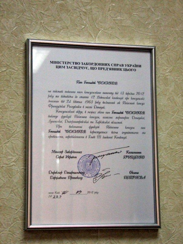 В Донецке открылось консульское агентство Франции (фото), фото-6