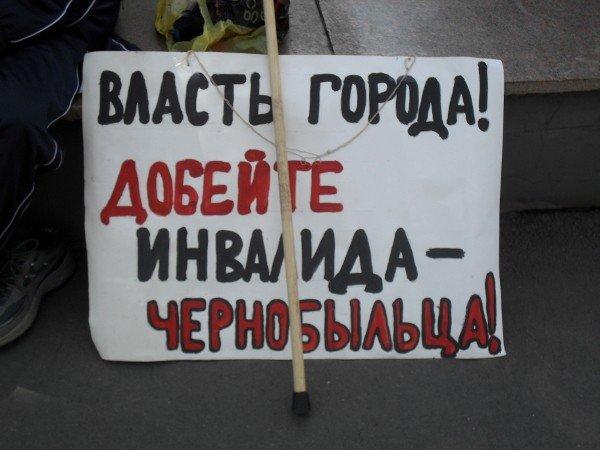 Криворожский чернобылец просит власть: «Добейте инвалида!» (ФОТО), фото-2