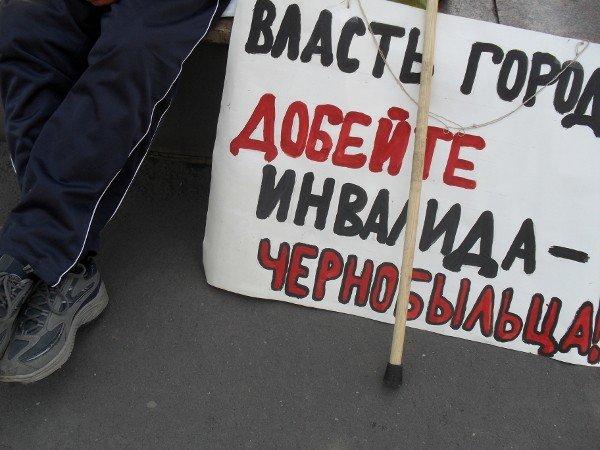 Криворожский чернобылец просит власть: «Добейте инвалида!» (ФОТО), фото-4