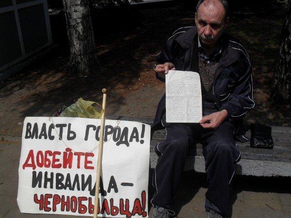 Криворожский чернобылец просит власть: «Добейте инвалида!» (ФОТО), фото-5