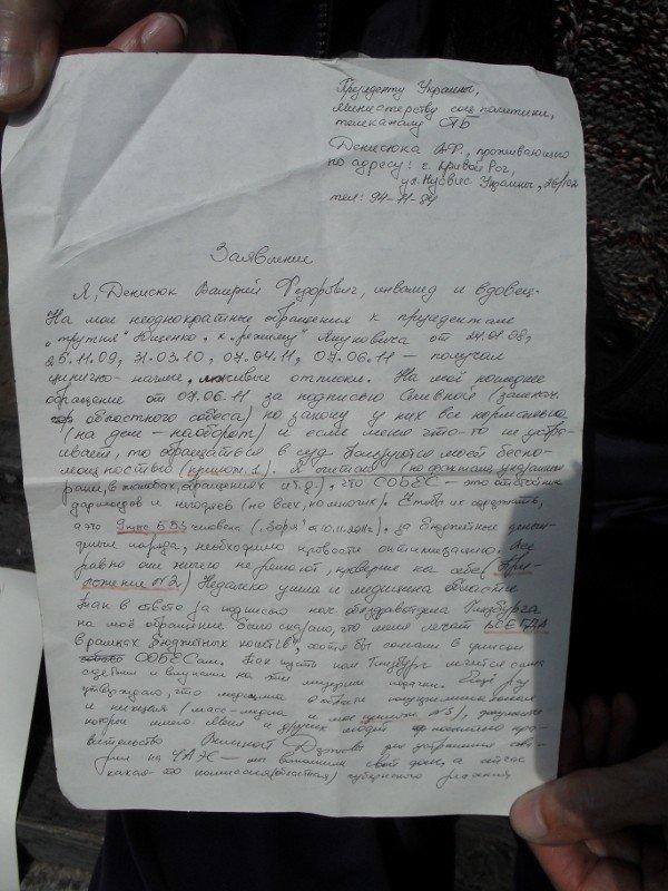 Криворожский чернобылец просит власть: «Добейте инвалида!» (ФОТО), фото-6