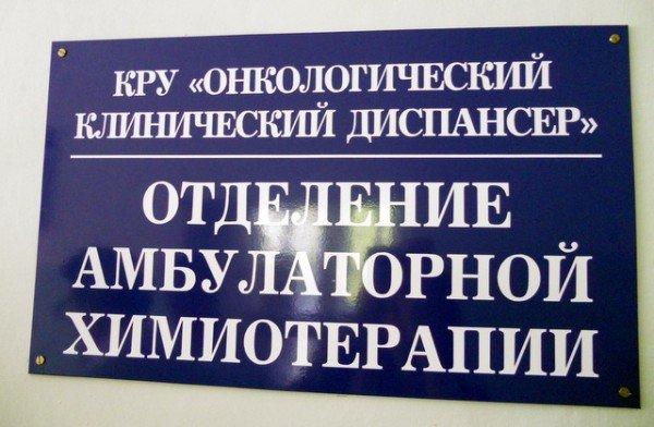 В Симферополе открылось отделение амбулаторной химиотерапии (фото), фото-3