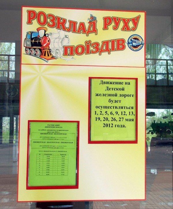 В Донецке открыла новый сезон работы детская железная дорога (фото), фото-5