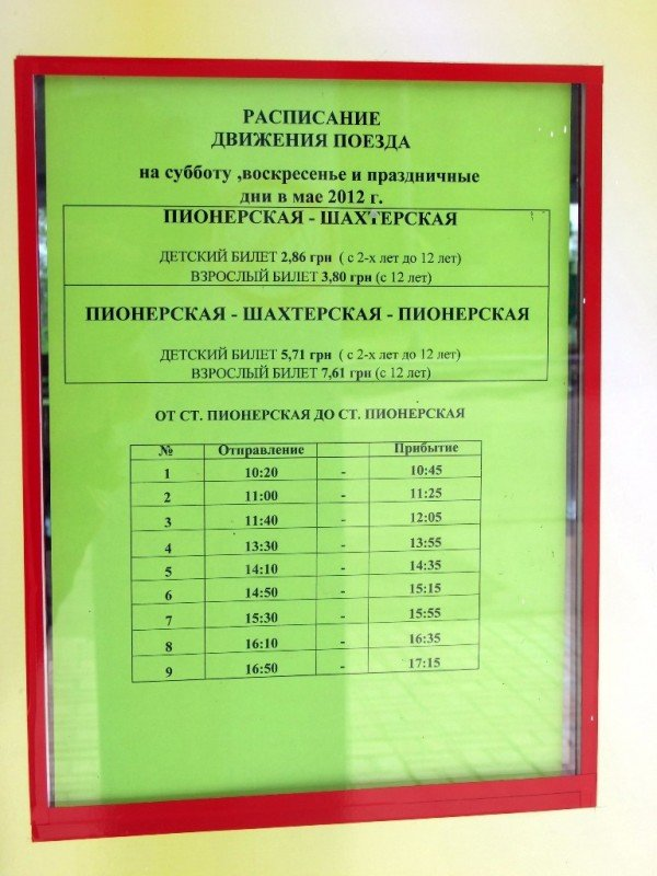 В Донецке открыла новый сезон работы детская железная дорога (фото), фото-4