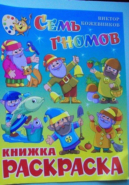 Симферопольский писатель издал в Москве книжку для детей (фото), фото-1