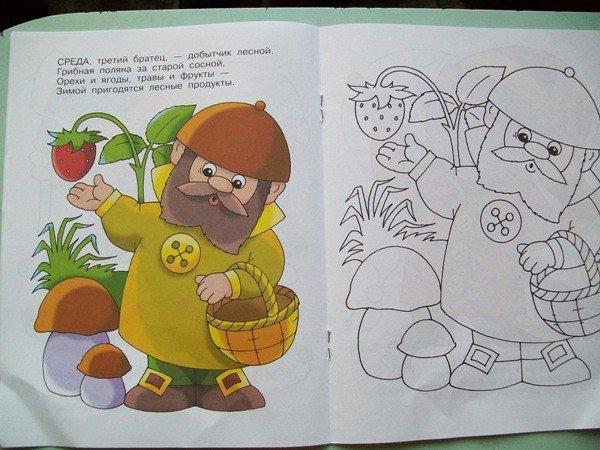 Симферопольский писатель издал в Москве книжку для детей (фото), фото-3