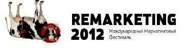 Советник Джона Рокфеллера возглавит список хэдлайнеров Remarketing 2012, фото-1