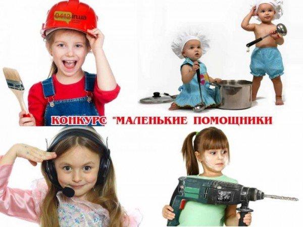 Фотоконкурс «Маленькие помощники», фото-1
