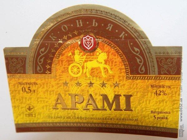 В Симферополе показали историю советского алкоголя в этикетках (ФОТО), фото-2