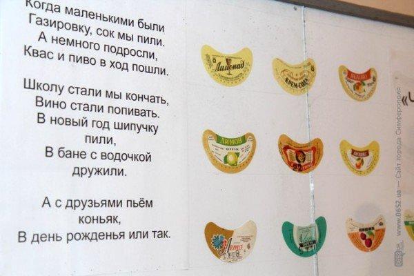 В Симферополе показали историю советского алкоголя в этикетках (ФОТО), фото-3