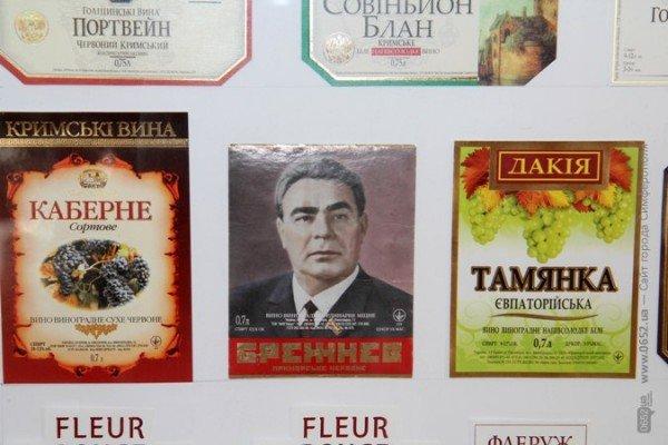 В Симферополе показали историю советского алкоголя в этикетках (ФОТО), фото-4
