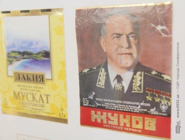 В Симферополе показали историю советского алкоголя в этикетках (ФОТО), фото-5