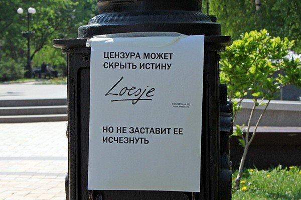 В Донецке хотят изменить мир (фото), фото-1