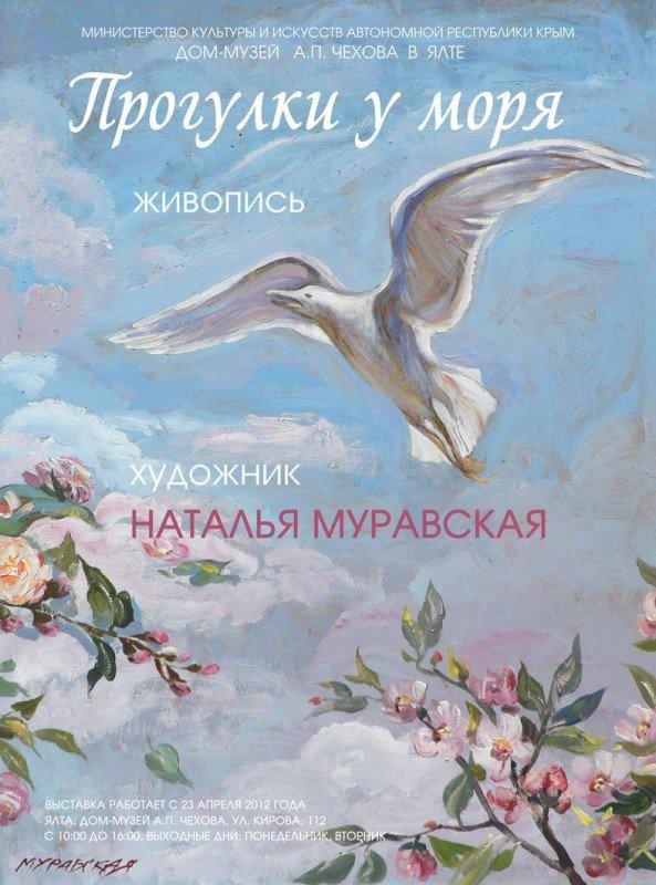 Прогулки у моря Натальи Муравской, фото-1