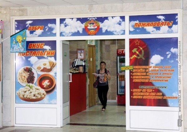 В Симферополе появилась советская столовка (ФОТО), фото-1