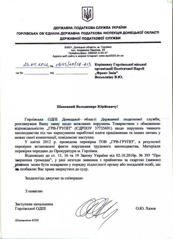 В отношении должностных лиц ООО «ГРВ-групп» возбуждено уголовное дело, фото-2