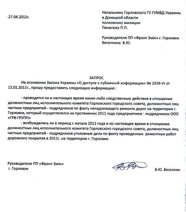 В отношении должностных лиц ООО «ГРВ-групп» возбуждено уголовное дело, фото-1