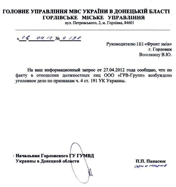 В отношении должностных лиц ООО «ГРВ-групп» возбуждено уголовное дело, фото-3