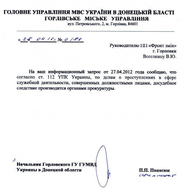 В отношении должностных лиц ООО «ГРВ-групп» возбуждено уголовное дело, фото-4