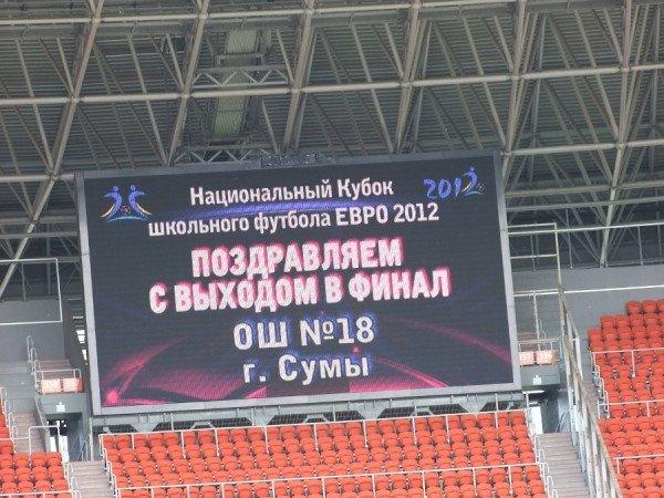 В Донецке прошел полуфинал школьного «Евро-2012» (фото), фото-5
