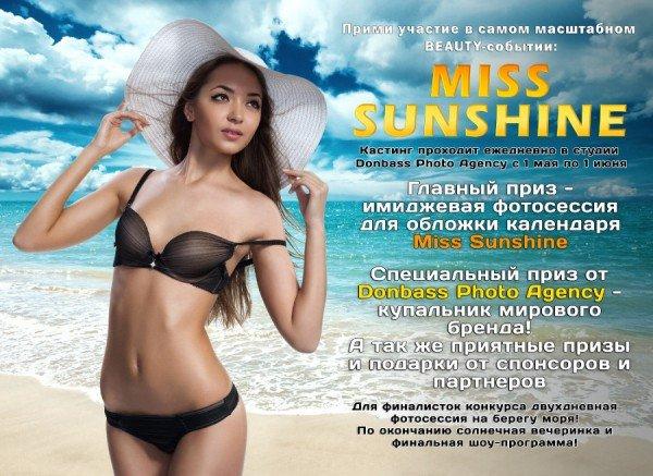 В Донецке выберут Мисс Sunshine, фото-1