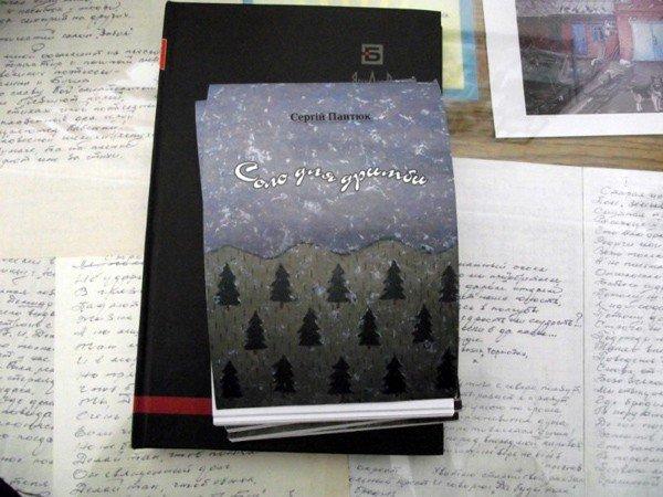 Украинский писатель Сергей Пантюк презентовал в Горловке сборник стихов и роман о войне, фото-5
