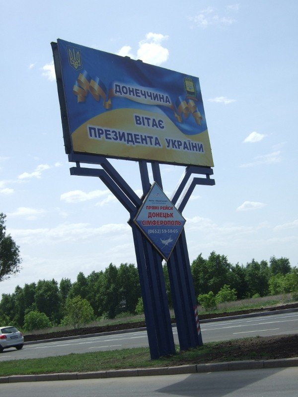 Янукович открыл новый донецкий аэропорт (фото), фото-12