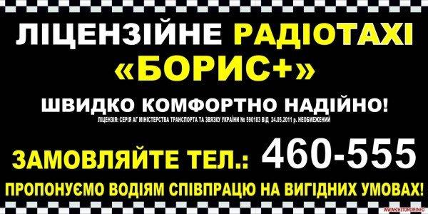 Радіотаксі «Борис +» в Житомирі - оперативність, зручність, надійність та доступність, фото-1