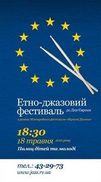 Фестиваль «Дні Європи», фото-1