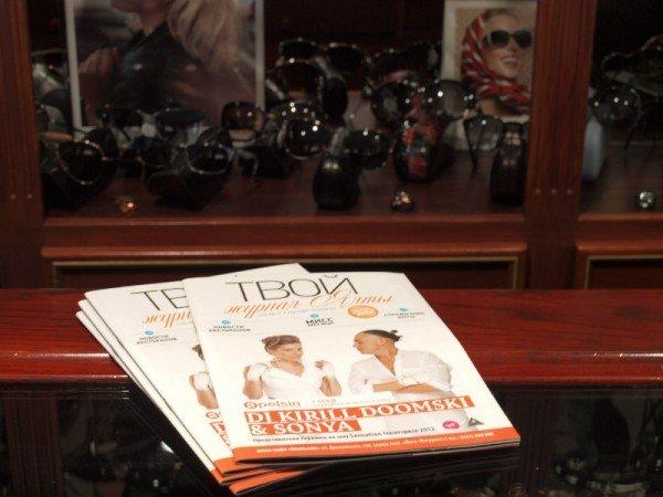 Журнал «Твой» - читают все, фото-12
