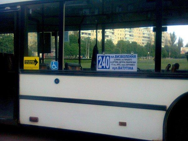 В Кривом Роге 240-ая маршрутка стала автобусом и подешевела (ФОТО), фото-2