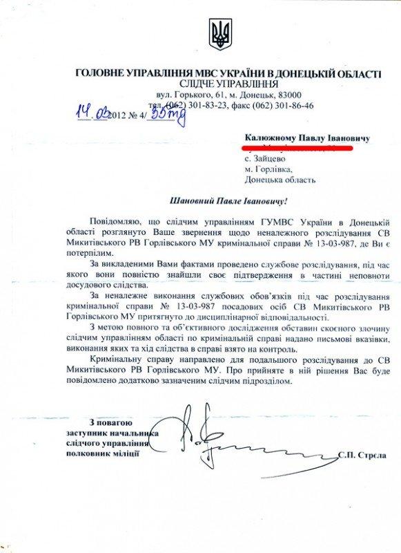«Расхититель гробниц» написал признание, но сотрудники Никитовского РО Горловки «не могут установить лицо, совершившее преступление», фото-4
