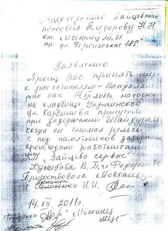 «Расхититель гробниц» написал признание, но сотрудники Никитовского РО Горловки «не могут установить лицо, совершившее преступление», фото-2