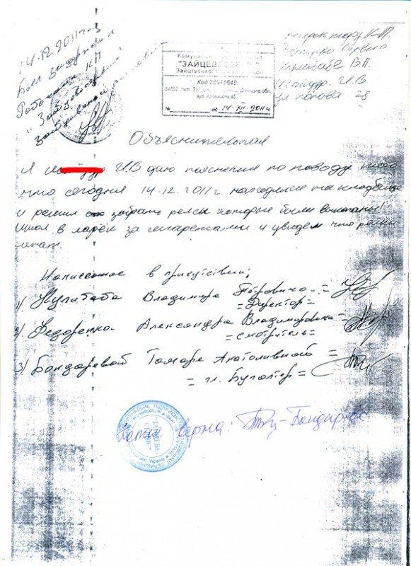 «Расхититель гробниц» написал признание, но сотрудники Никитовского РО Горловки «не могут установить лицо, совершившее преступление», фото-1