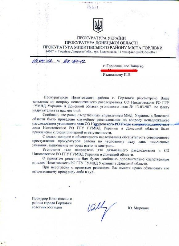 «Расхититель гробниц» написал признание, но сотрудники Никитовского РО Горловки «не могут установить лицо, совершившее преступление», фото-3