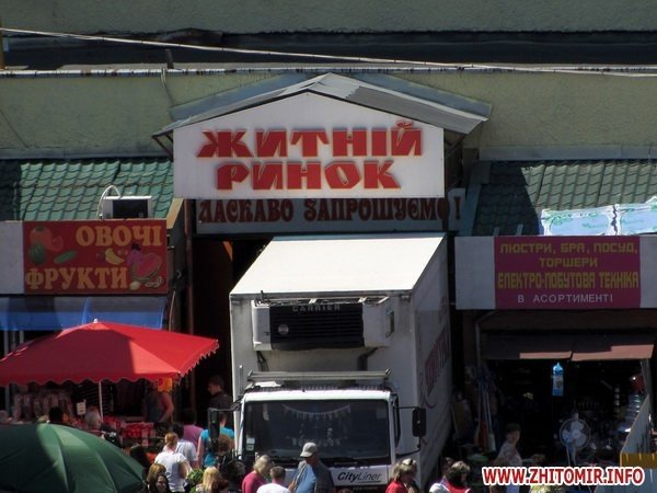 Житомирский Житний рынок . Взгляд со стороны (ФОТО), фото-1
