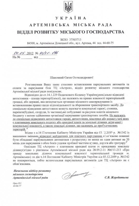 Артемовские чиновники утверждают, что «Астрону» не обязательно устанавливать паркоматы, фото-1