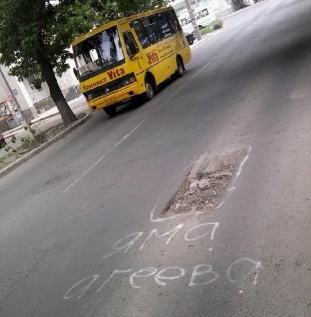Фотофакт: Ямам на симферопольских дорогах дают имена, фото-1