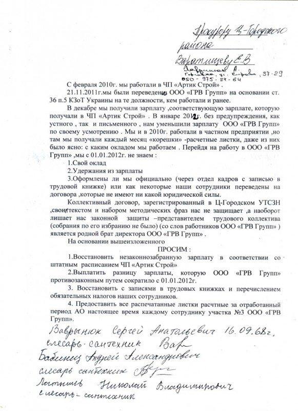 Работники ГРВ-групп написали на свое начальство жалобу в прокуратуру, фото-1