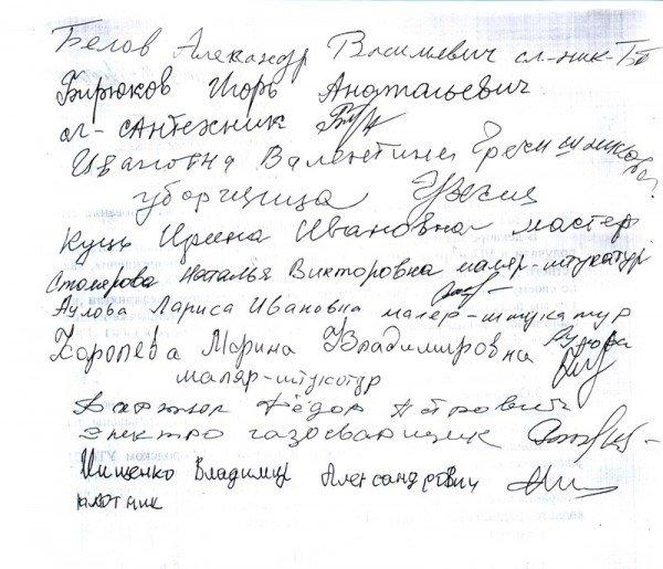 Работники ГРВ-групп написали на свое начальство жалобу в прокуратуру, фото-2