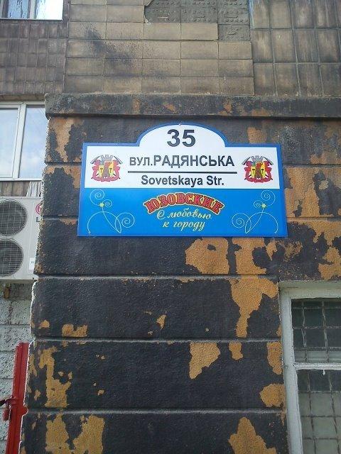 В Луганске меняют таблички с названиями улиц, фото-1