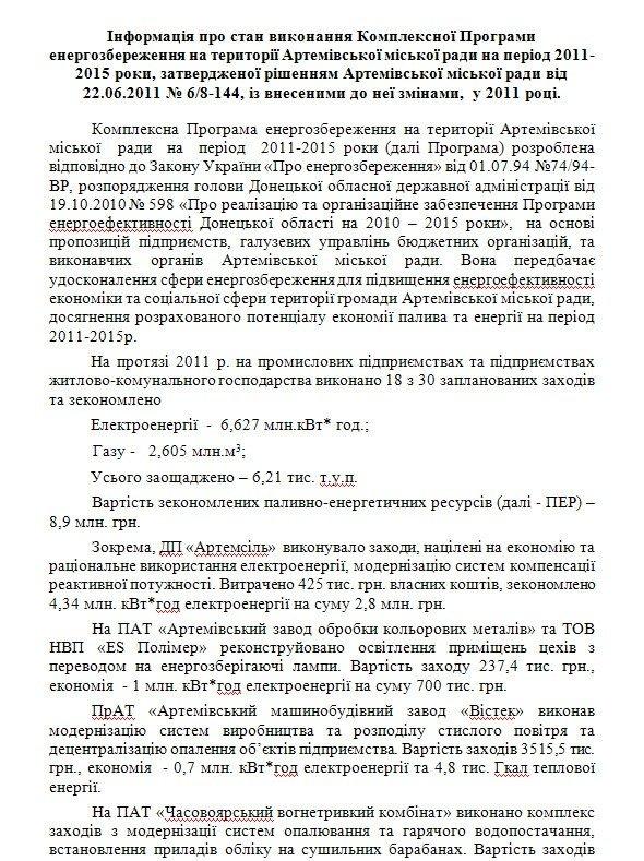 В 2011 артемовские предприятия сэкономили почти 9 миллионов гривен на энергоресурсах, фото-1